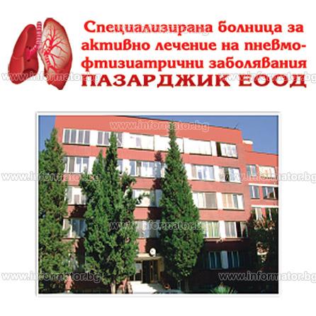 Болници - СБАЛПФЗ Пазарджик ЕООД